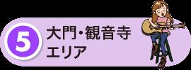 ⑤大門・観音寺エリア