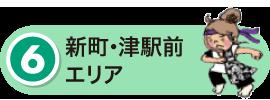 ⑥新町・津駅前エリア